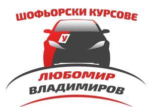Шофьорски курсове Любомир Владимиров