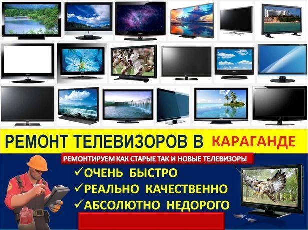 LG SAMSUNG ТЕЛЕСЕРВИС. Качественный и быстрый ремонт TV