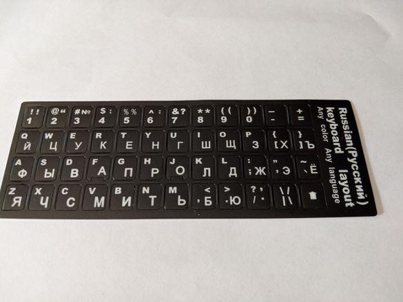 Лепенки - стикери за кирилизация на клавиатура с РУСКА подредба
