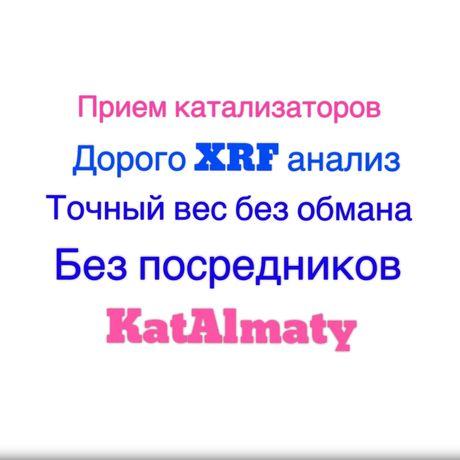 Прием катализаторов в Алматы без посредников