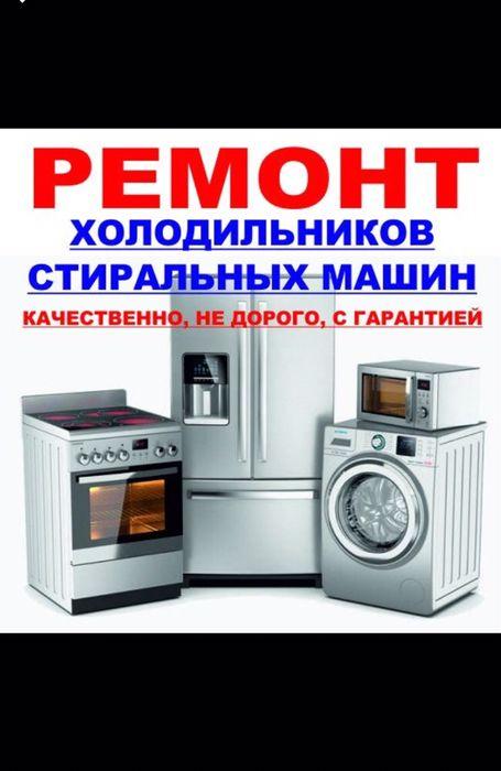 Ремонт холодильников стиральных машин Талдыкорган - сурет 1