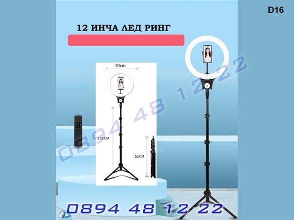 LED Ring Light Рингова Лампа Осветление ЛЕД Ринг Стойка 210см 12 Инча