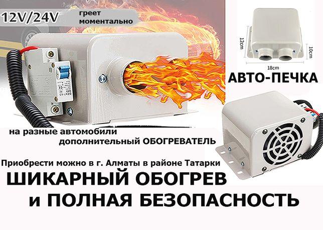 хороший обогрев ОБОГРЕВАТЕЛЬ 800 ватт авто-печка сухой фен в машину на