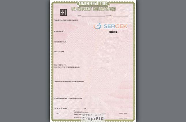 Сертификат соответствия. Декларация соответствия