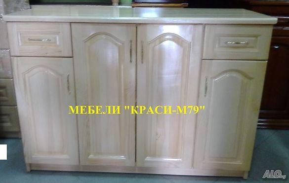 Кухненски шкаф 120 см. с 2 чекмеджета и 4 врати-Масив. НАЛИЧЕН!!