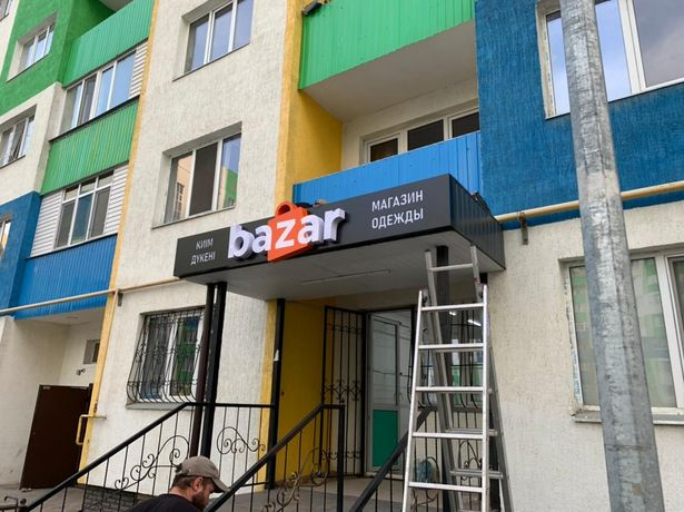 Наружная реклама, световые буквы, короба и лайтбоксы в Алматы