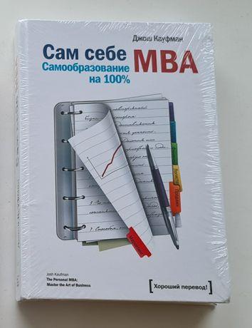 """Книга """"Сам себе MBA"""" Джош Кауфман"""