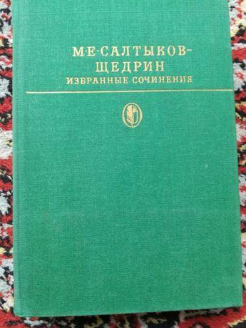 Продам собрание сочинений М.Е. Салтыкова- Щедрина в двух томах.