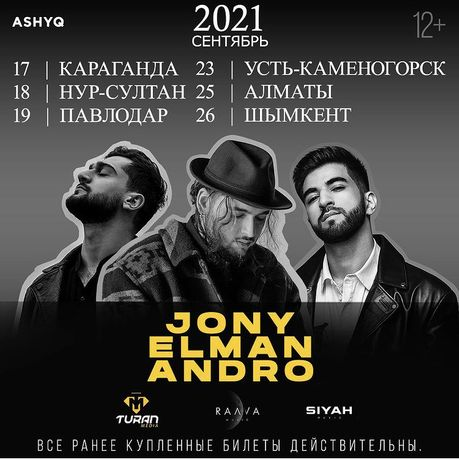 Продам билеты Andro Elman Jony