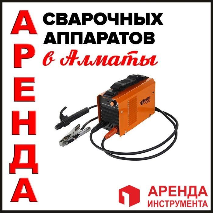 Сварка инверторная 220 v аренда Алматы - изображение 1