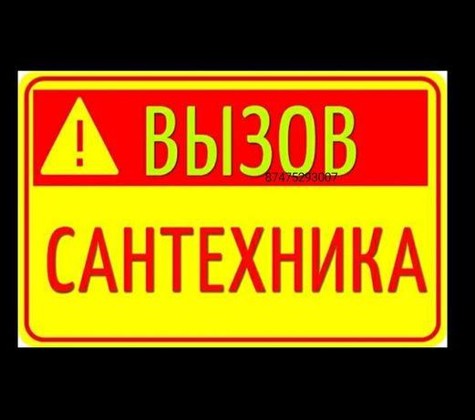 Монтаж отопления, Прочистка Канализации, Спец троссы, Услуги Сантехник