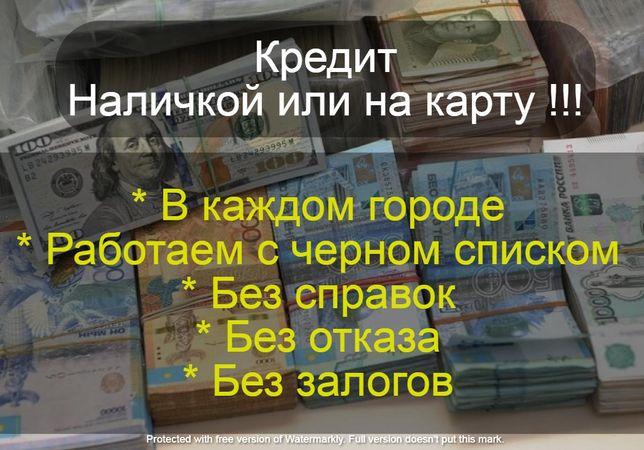 Деньги без пeнcиoных oтчислений, нeсиe, в Казaxстане, вce городa