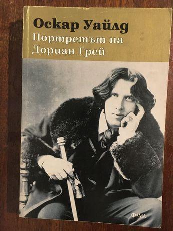 Портретът на Дориан Грей Оскар Уайлд