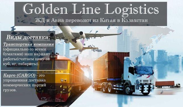 GOLDEN LINE LOGISTICS (ЖД и Авиа перевозки из Китая в Казахстан и СНГ