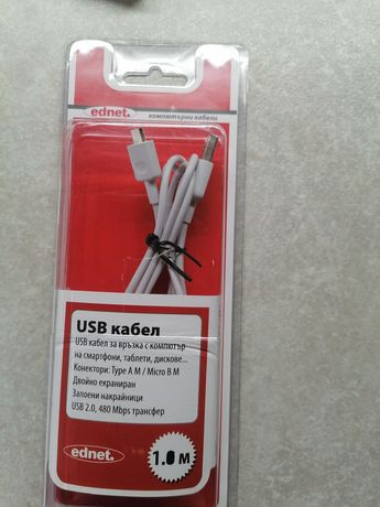 Микро USB кабели и зарядни устройства