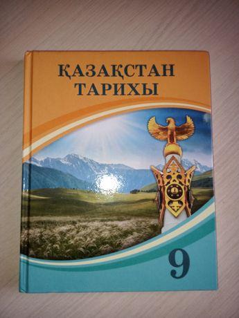 9-класс История Казахстана (с 1946 года по настоящее время)