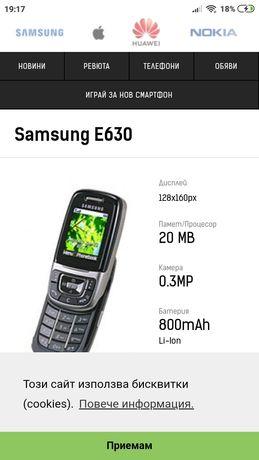 За ценители samsung e630