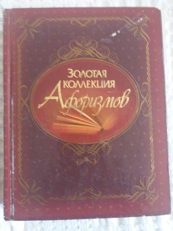 """Продам книгу """"Золотая коллекция Афоризмов""""."""