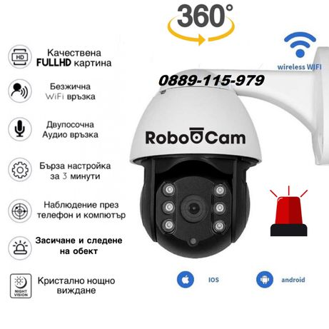 2020 RoboCam с аларма Въртяща безжична WiFi външна охранителна камера