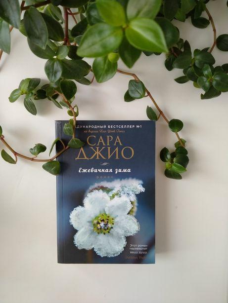 """Книга """"Ежевичная зима"""""""