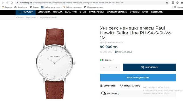 часы марки PAUL HEWITT (мужские, унисекс)