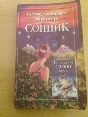 Книга - Сонник