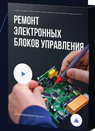 Ремонт электронных блоков управления Обучающий видеокурс