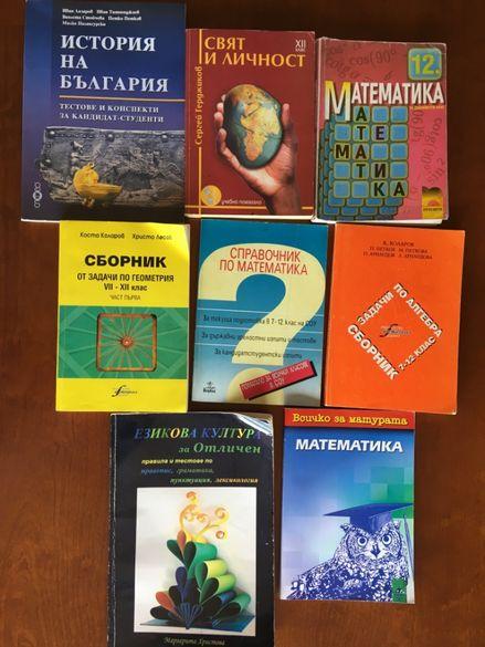 Учебници и сборници математика, свят и личност, история 12 клас
