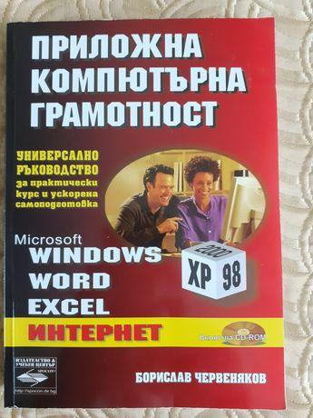 """Книга """"Приложна компютърна грамотност"""" с диск"""