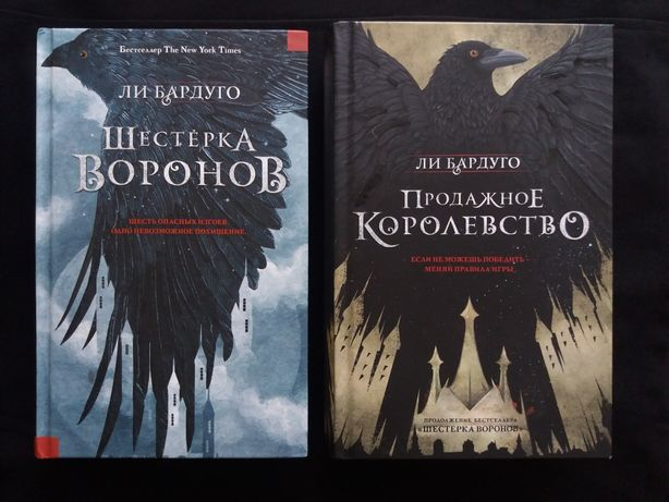Продам книги Ли Бардуго