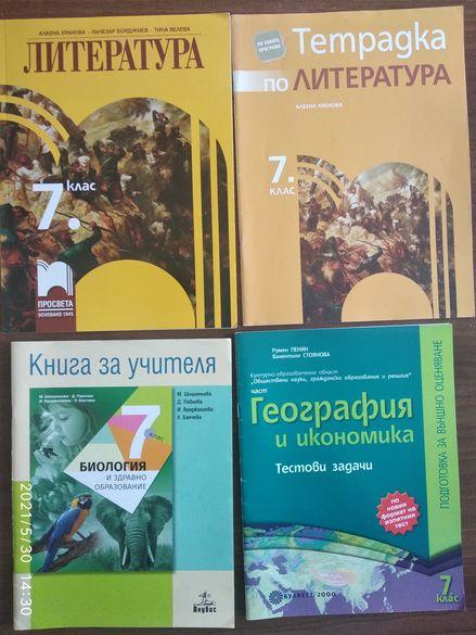 Учебници и тетрадки за 7 кл. по литература, биология и география