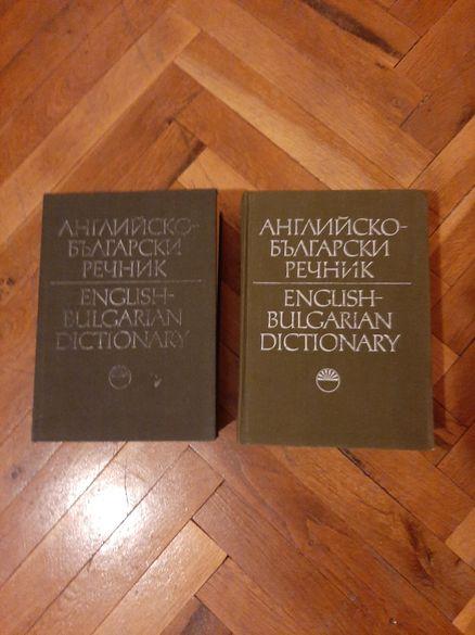 Английско-Български речник в два тома