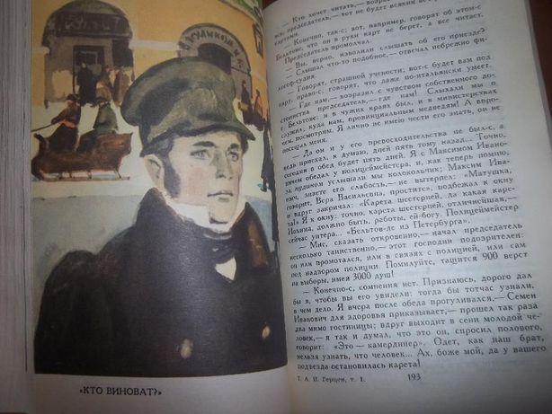 Герцен. Собр. соч. в 8 томах.