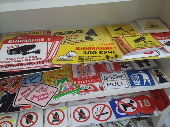 Табели § Стикери - Гараж, Видеонаблюдение, Пушенето забранено...
