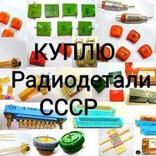 Радиодетали советские