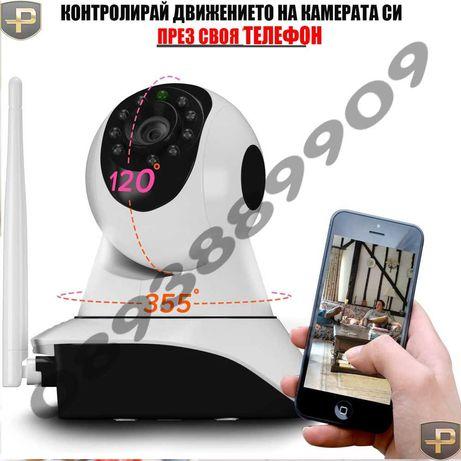 Нов Модел! 5MP WIFI Следяща Камера за Аудио и Видеонаблюдение