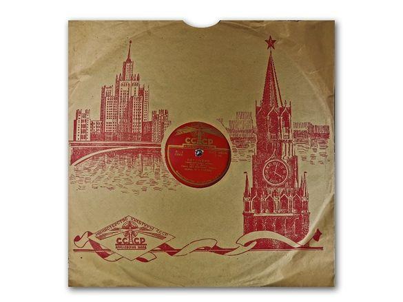 соц. грамофонни плочи-3 бр -Апрелевский завод СССР 1950 г.