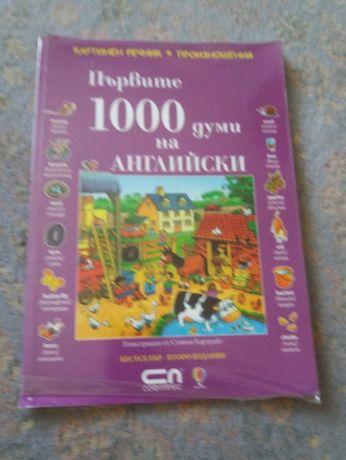 Комплект детски картинни речници