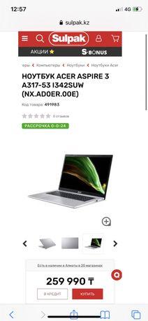 Новый, запечатанный. Acer Aspire 3 + мышь + коврик