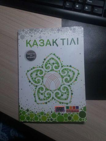 Шың Кітап Қазақ тілі