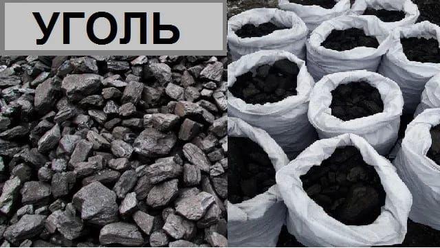 Уголь 1100тенге в мешках