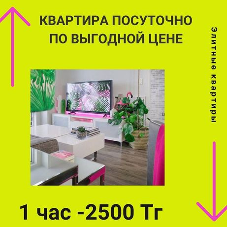 Сдам одна, двух, трёх комнатная квартиры в центре города Нурсултан