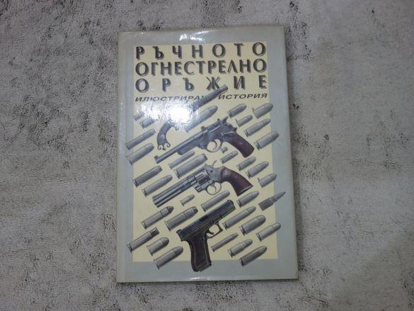 Книга Ръчното огнестрелно оръжие-цветна илюстрирана история 1992г.