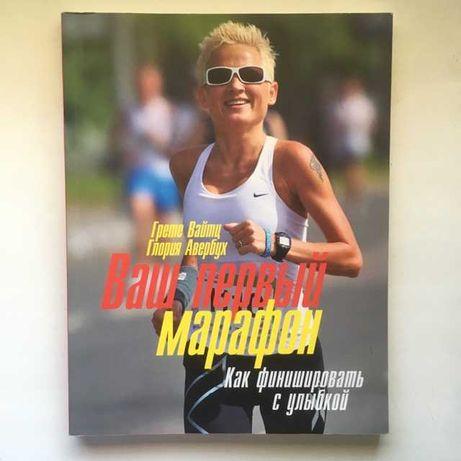 """Книга """"Мой первый марафон"""". 700 тенге"""