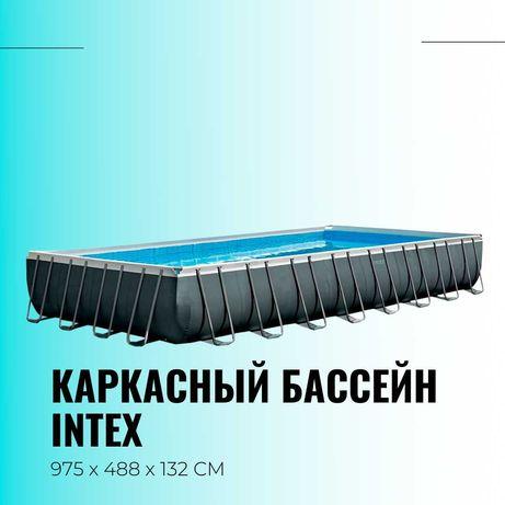 Каркасный бассейн Intex 975 х 488 x 132 см в Алматы