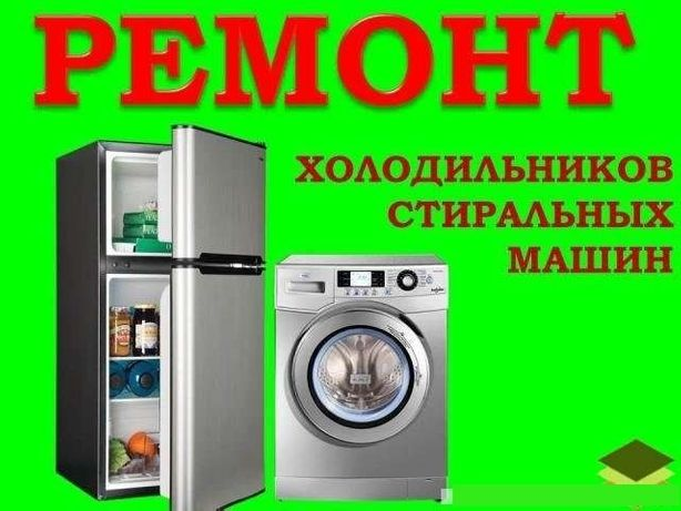 Ремонт стиральных машин автомат, холодильников!!! Звоните нам!!!