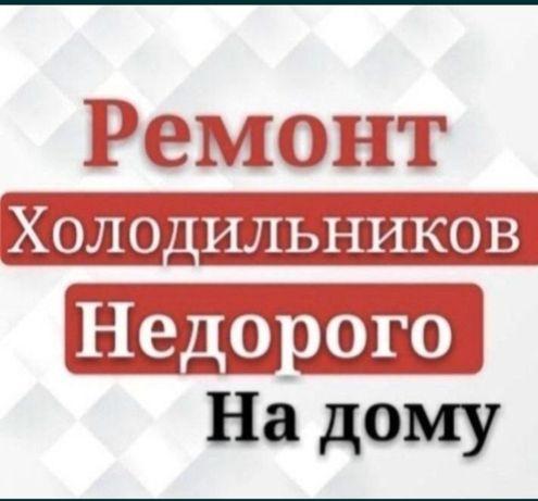 Ержан Ремонт Холодильников