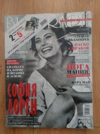 "Лейди Даяна и София Лорен в ""Биограф"""