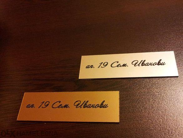 Табелки за врати и пощенски кутии