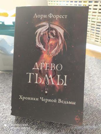 """Книга """"Древо тьмы"""" Лори Форест. 3 часть цикла"""